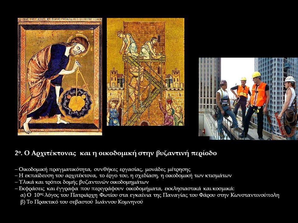 Βιβλιογραφία Πηγές: Euclidis, Elementa (ελλ.έκδ., Αθήνα 2001) [] Vitruvius, De architectura (ελλ.