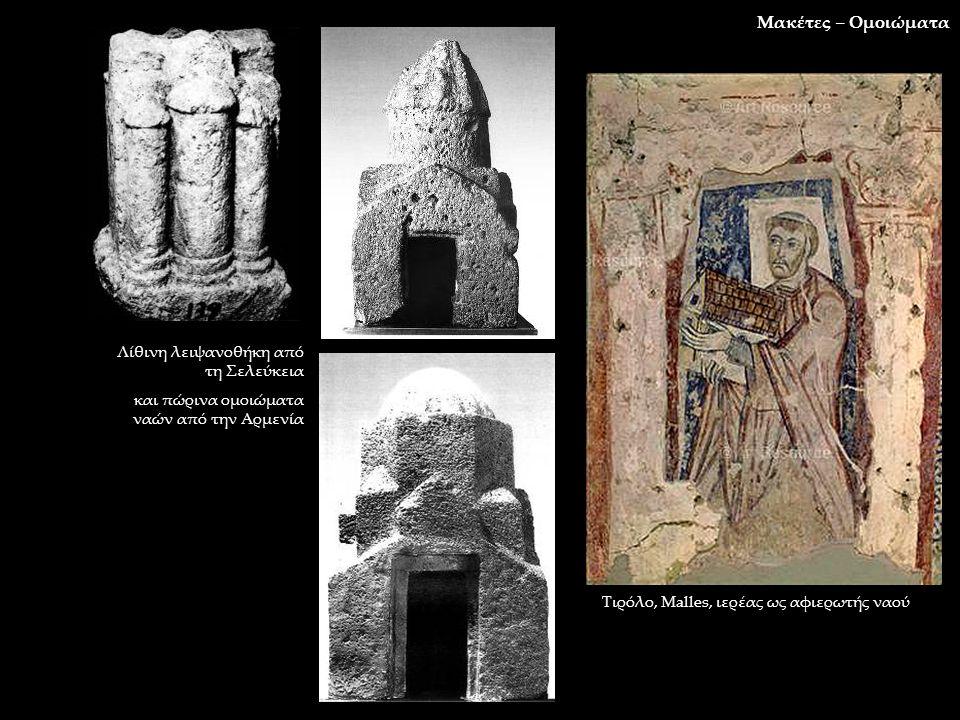 Μακέτες – Ομοιώματα Λίθινη λειψανοθήκη από τη Σελεύκεια και πώρινα ομοιώματα ναών από την Αρμενία Τιρόλο, Malles, ιερέας ως αφιερωτής ναού