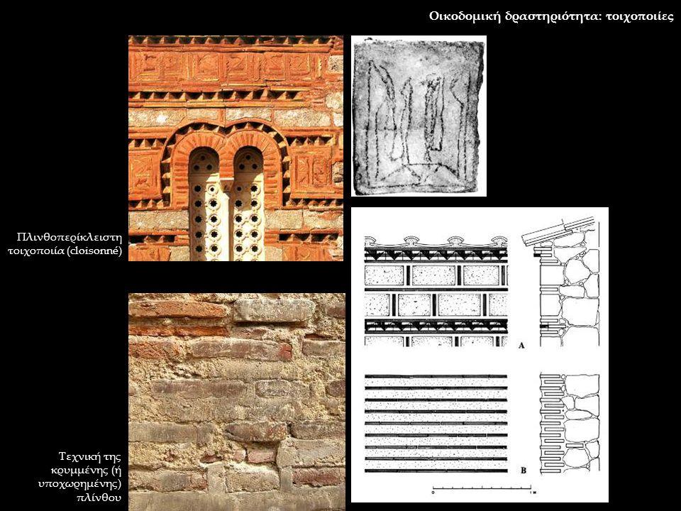 Οικοδομική δραστηριότητα: τοιχοποιίες Πλινθοπερίκλειστη τοιχοποιία (cloisonné) Τεχνική της κρυμμένης (ή υποχωρημένης) πλίνθου