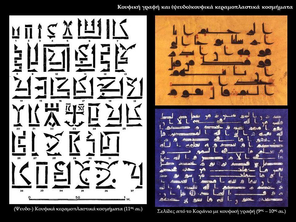Κουφική γραφή και (ψευδο)κουφικά κεραμοπλαστικά κοσμήματα (Ψευδο-) Κουφικά κεραμοπλαστικά κοσμήματα (11 ος αι.) Σελίδες από το Κοράνιο με κουφική γραφ