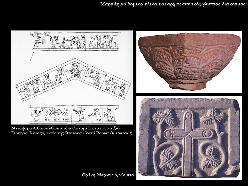Μαρμάρινα δομικά υλικά και αρχιτεκτονικός γλυπτός διάκοσμος Μεταφορά λιθοπλίνθων από το λατομείο στο εργοτάξιο Γεωργία, K'orogo, ναός της Θεοτόκου (κα