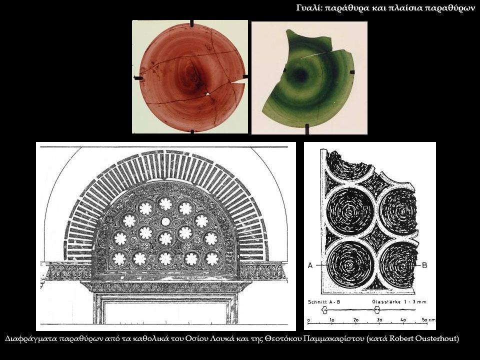 Γυαλί: παράθυρα και πλαίσια παραθύρων Διαφράγματα παραθύρων από τα καθολικά του Οσίου Λουκά και της Θεοτόκου Παμμακαρίστου (κατά Robert Ousterhout)