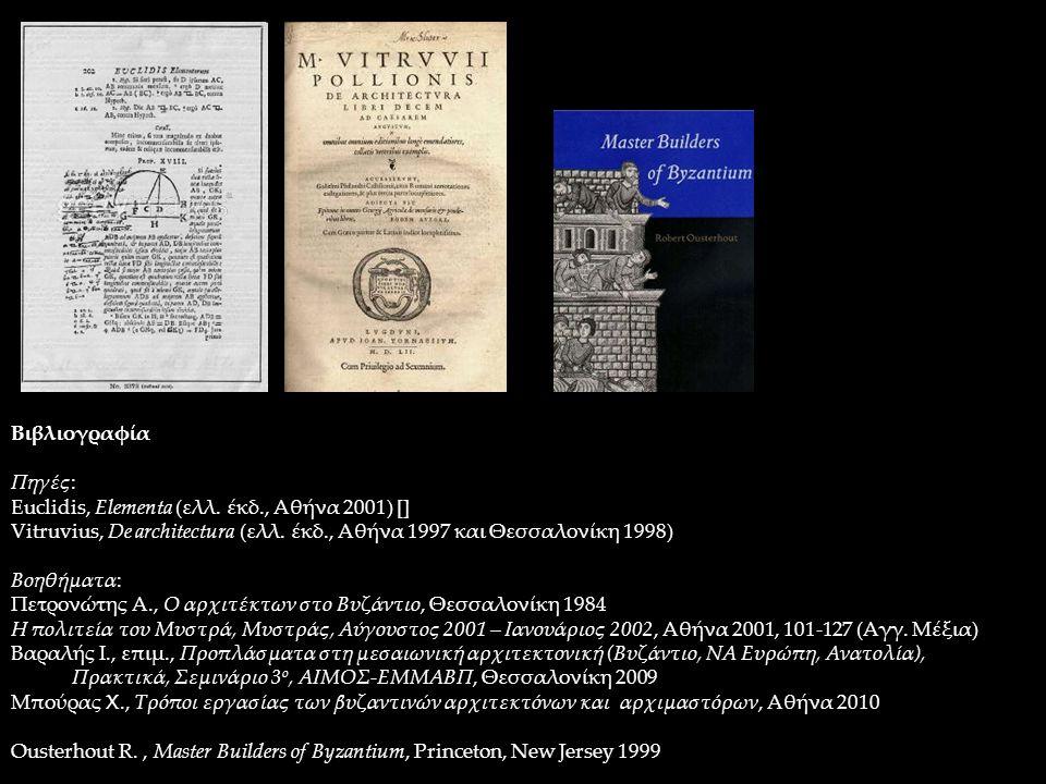 Βιβλιογραφία Πηγές: Euclidis, Elementa (ελλ. έκδ., Αθήνα 2001) [] Vitruvius, De architectura (ελλ. έκδ., Αθήνα 1997 και Θεσσαλονίκη 1998) Βοηθήματα: Π