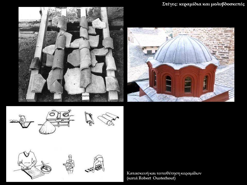Στέγες: κεραμίδια και μολυβδοσκεπές Κατασκευή και τοποθέτηση κεραμίδων (κατά Robert Ousterhout)