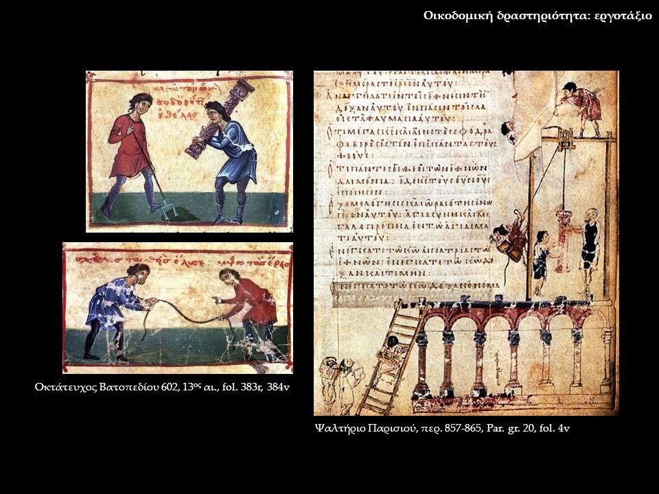 Οικοδομική δραστηριότητα: εργοτάξιο Οκτάτευχος Βατοπεδίου 602, 13 ος αι., fol. 383r, 384v Ψαλτήριο Παρισιού, περ. 857-865, Par. gr. 20, fol. 4v