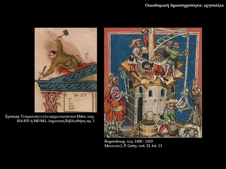 Épernay, Τετραευάγγελο αρχιεπισκόπου Ebbo, περ. 816-835 ή 840-841, Δημοτική Βιβλιοθήκη αρ. 1 Regensburg, περ. 1400 - 1410 Μουσείο J.-P. Getty, cod. 33