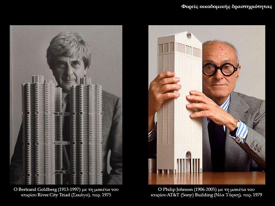 Φορείς οικοδομικής δραστηριότητας Ο Bertrand Goldberg (1913-1997) με τη μακέτα του κτιρίου River City Triad (Σικάγο), περ. 1975 Ο Philip Johnson (1906