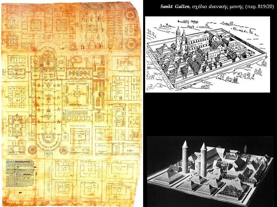 Γυαλί: παράθυρα και πλαίσια παραθύρων Τζάμια ναών με γραπτό εικονιστικό διάκοσμο από την Κωνσταντινούπολη