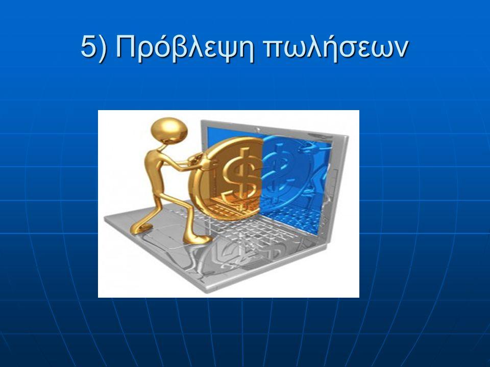 4) Κατασκευή προτύπου - δείγματος Ο δ/ντής σχεδίασης σχεδιάζει και προτείνει και τα υλικά που θα χρειασθούν για την δημιουργία νέου Ο δ/ντής σχεδίασης