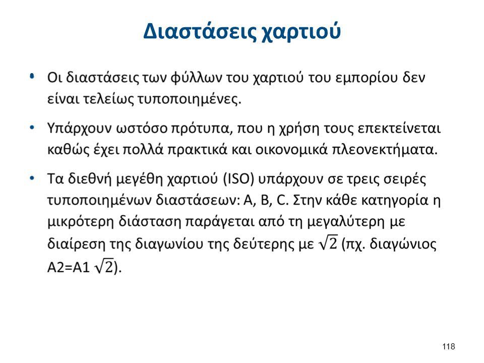 Διαστάσεις του χαρτιού 700Χ600 mm 600Χ800 mm 580Χ860 mm 500Χ650 mm 680Χ1100 mm 630Χ950 mm 750Χ1050 mm 840Χ1200 mm Οι πιο συνηθισμένες διαστάσεις του χαρτιού στην Ελλάδα είναι: 119