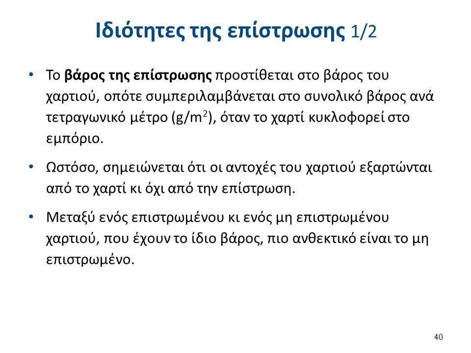 Ιδιότητες της επίστρωσης 2/2 Το pΗ των επιστρωμένων χαρτιών κυμαίνεται μεταξύ 5 και 6.