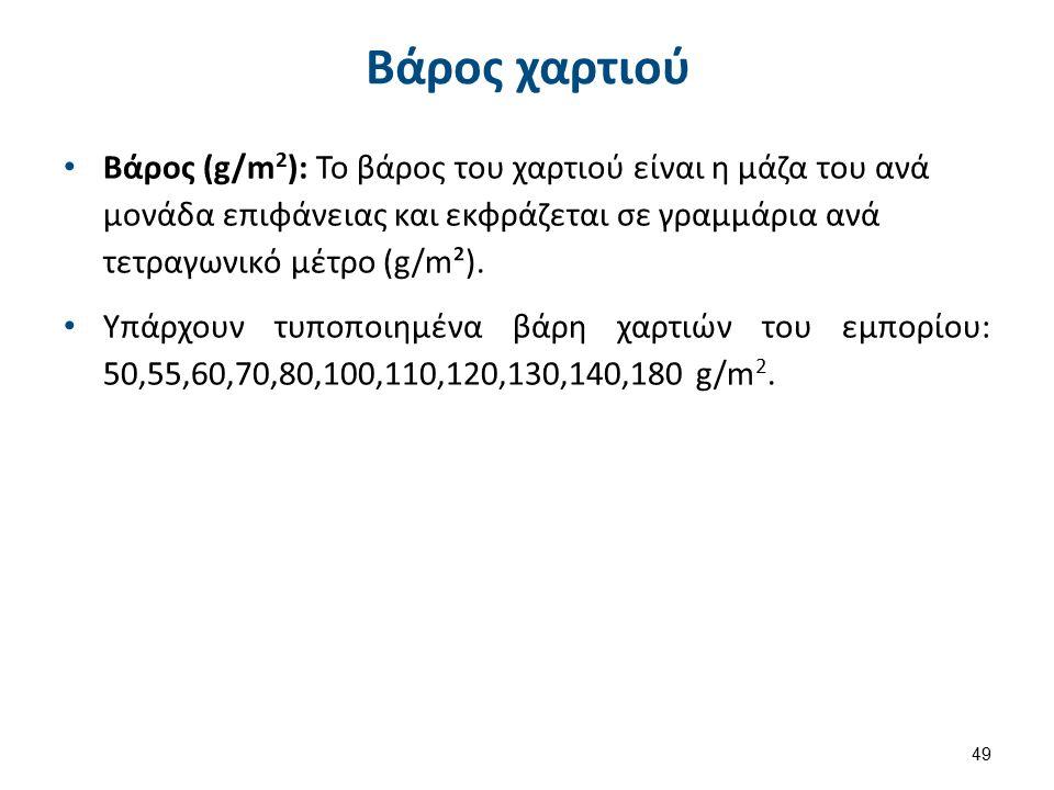 Πάχος χαρτιού Πάχος του φύλλου σε mm: μετριέται με το μικρόμετρο.