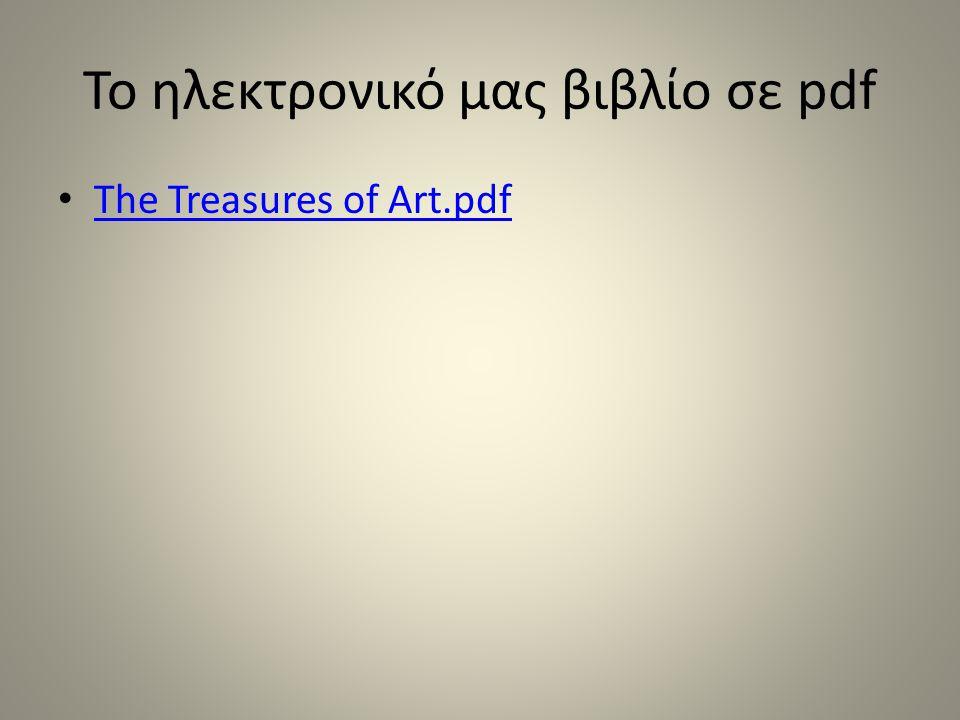 Το ηλεκτρονικό μας βιβλίο σε pdf The Treasures of Art.pdf