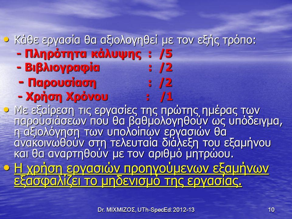 Dr. ΜΙΧΜΙΖΟΣ, UTh-SpecEd: 2012-13 10 Κάθε εργασία θα αξιολογηθεί με τον εξής τρόπο: Κάθε εργασία θα αξιολογηθεί με τον εξής τρόπο: - Πληρότητα κάλυψης