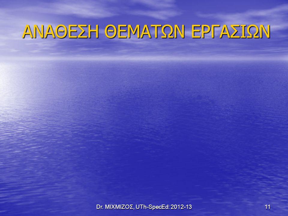 Dr. ΜΙΧΜΙΖΟΣ, UTh-SpecEd: 2012-13 11 ΑΝΑΘΕΣΗ ΘΕΜΑΤΩΝ ΕΡΓΑΣΙΩΝ