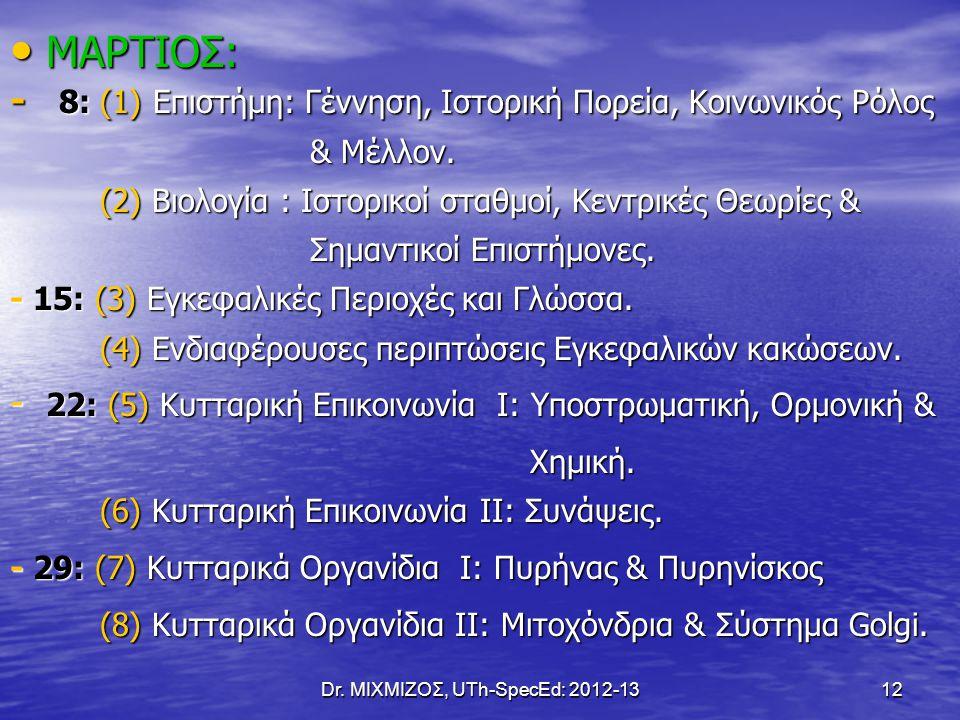 Dr. ΜΙΧΜΙΖΟΣ, UTh-SpecEd: 2012-13 12 ΜΑΡΤΙΟΣ: ΜΑΡΤΙΟΣ: - 8: (1) Επιστήμη: Γέννηση, Ιστορική Πορεία, Κοινωνικός Ρόλος & Μέλλον. & Μέλλον. (2) Βιολογία