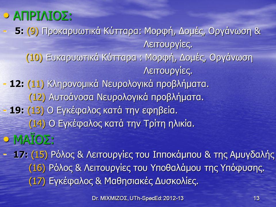 Dr. ΜΙΧΜΙΖΟΣ, UTh-SpecEd: 2012-13 13 AΠΡΙΛΙΟΣ: AΠΡΙΛΙΟΣ: - 5: (9) Προκαρυωτικά Κύτταρα: Μορφή, Δομές, Οργάνωση & Λειτουργίες. Λειτουργίες. (10) Ευκαρυ