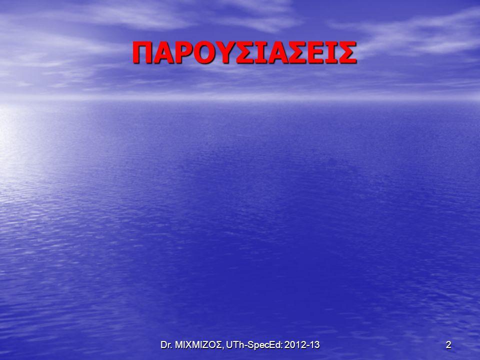 Dr. ΜΙΧΜΙΖΟΣ, UTh-SpecEd: 2012-13 2 ΠΑΡΟΥΣΙΑΣΕΙΣ