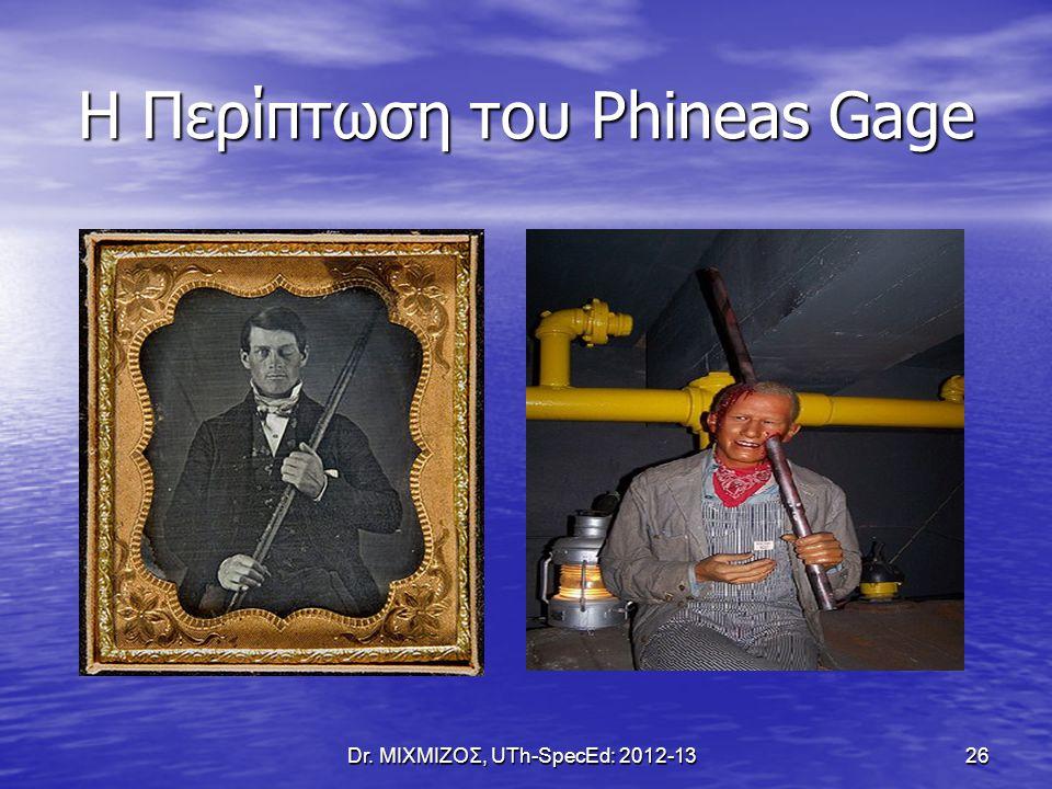Η Περίπτωση του Phineas Gage Dr. ΜΙΧΜΙΖΟΣ, UTh-SpecEd: 2012-13 26