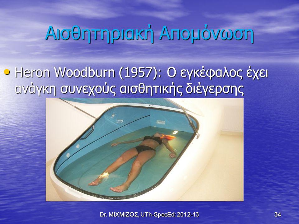 Αισθητηριακή Απομόνωση Heron Woodburn (1957): O εγκέφαλος έχει ανάγκη συνεχούς αισθητικής διέγερσης Heron Woodburn (1957): O εγκέφαλος έχει ανάγκη συν
