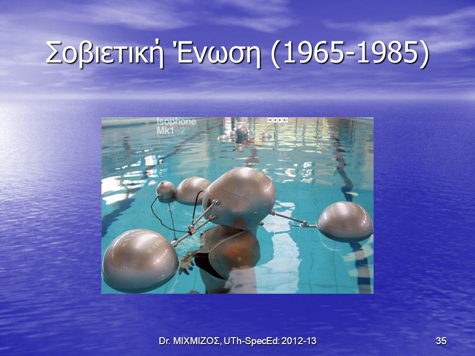 Σοβιετική Ένωση (1965-1985) Dr. ΜΙΧΜΙΖΟΣ, UTh-SpecEd: 2012-13 35