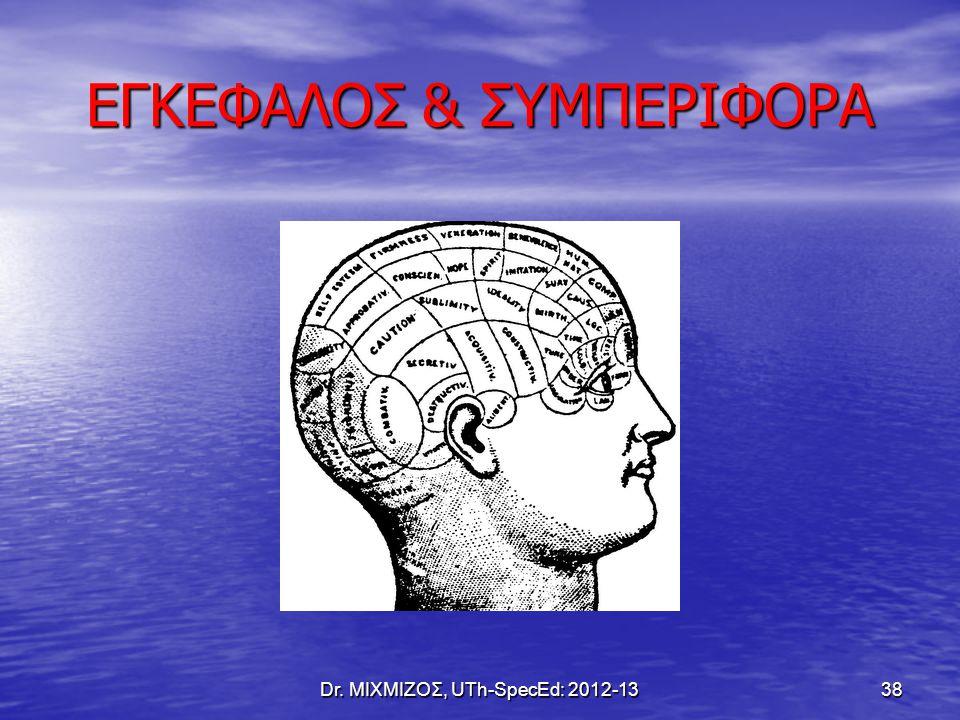 ΕΓΚΕΦΑΛΟΣ & ΣΥΜΠΕΡΙΦΟΡΑ Dr. ΜΙΧΜΙΖΟΣ, UTh-SpecEd: 2012-13 38