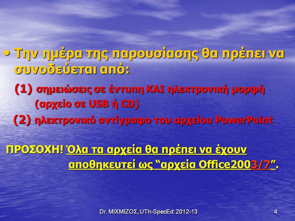 Dr. ΜΙΧΜΙΖΟΣ, UTh-SpecEd: 2012-13 4 Την ημέρα της παρουσίασης θα πρέπει να συνοδεύεται από: Την ημέρα της παρουσίασης θα πρέπει να συνοδεύεται από: (1