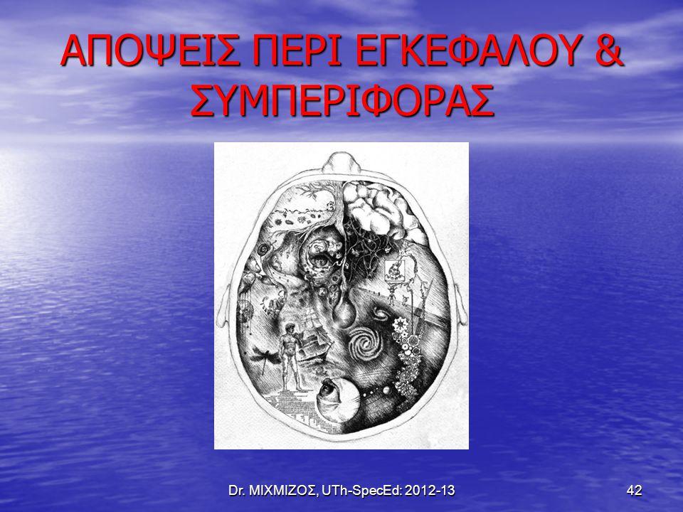 ΑΠΟΨΕΙΣ ΠΕΡΙ ΕΓΚΕΦΑΛΟΥ & ΣΥΜΠΕΡΙΦΟΡΑΣ Dr. ΜΙΧΜΙΖΟΣ, UTh-SpecEd: 2012-13 42
