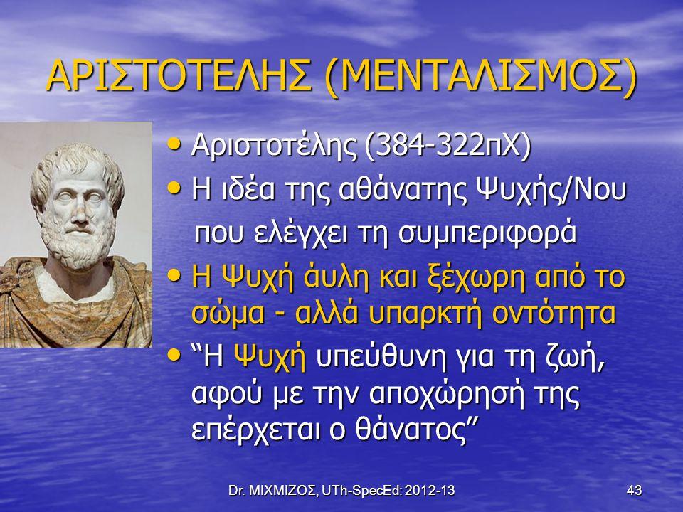 ΑΡΙΣΤΟΤΕΛΗΣ (ΜΕΝΤΑΛΙΣΜΟΣ) Αριστοτέλης (384-322πΧ) Αριστοτέλης (384-322πΧ) Η ιδέα της αθάνατης Ψυχής/Νου Η ιδέα της αθάνατης Ψυχής/Νου που ελέγχει τη σ