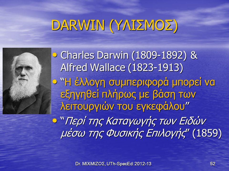 "DARWIN (ΥΛΙΣΜΟΣ) Charles Darwin (1809-1892) & Alfred Wallace (1823-1913) Charles Darwin (1809-1892) & Alfred Wallace (1823-1913) ""Η έλλογη συμπεριφορά"