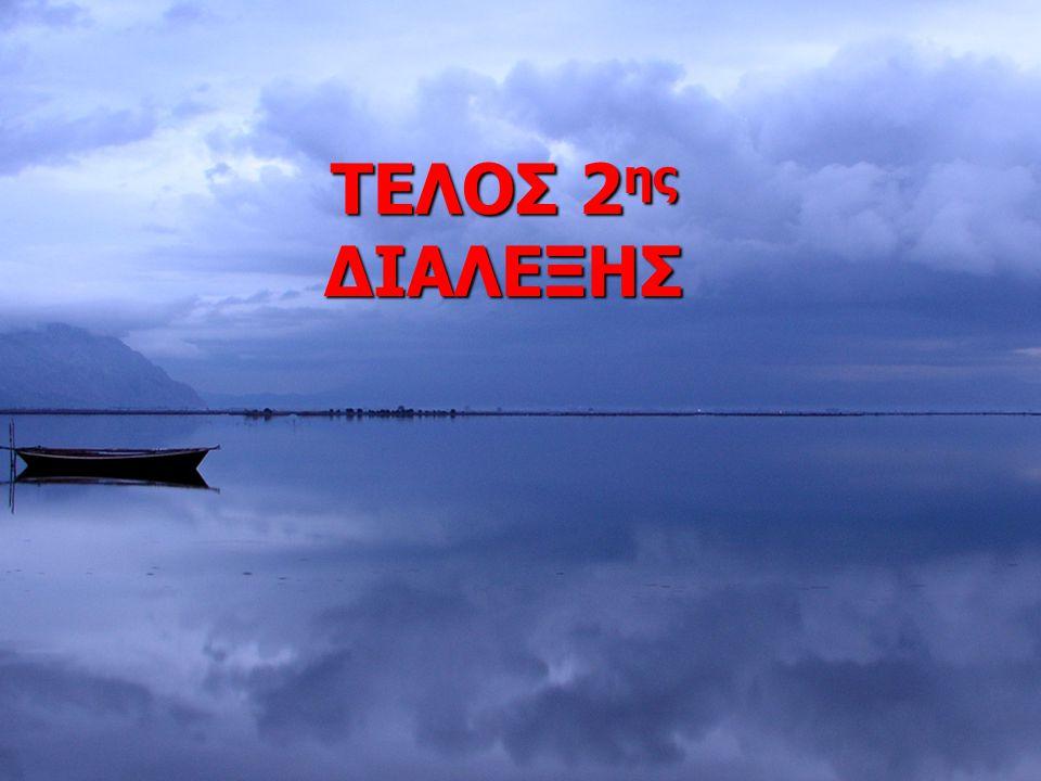 Dr. ΜΙΧΜΙΖΟΣ, UTh-SpecEd: 2012-1356 ΤΕΛΟΣ 2 ης ΔΙΑΛΕΞΗΣ