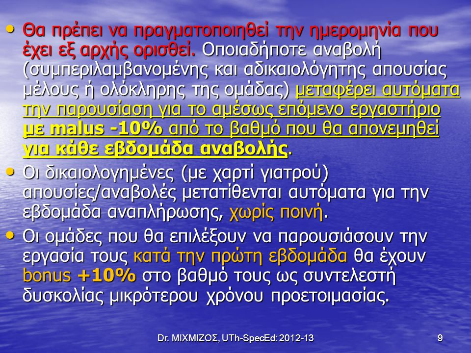 Dr. ΜΙΧΜΙΖΟΣ, UTh-SpecEd: 2012-13 9 Θα πρέπει να πραγματοποιηθεί την ημερομηνία που έχει εξ αρχής ορισθεί. Οποιαδήποτε αναβολή (συμπεριλαμβανομένης κα