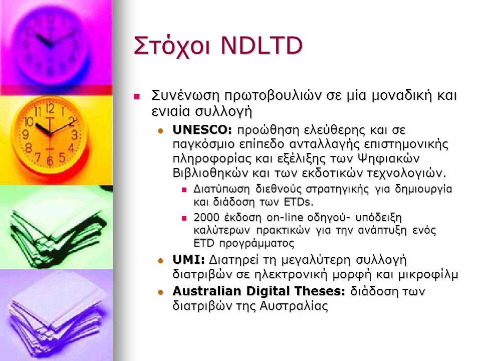 Στόχοι NDLTD Συνένωση πρωτοβουλιών σε μία μοναδική και ενιαία συλλογή Συνένωση πρωτοβουλιών σε μία μοναδική και ενιαία συλλογή UNESCO: προώθηση ελεύθερης και σε παγκόσμιο επίπεδο ανταλλαγής επιστημονικής πληροφορίας και εξέλιξης των Ψηφιακών Βιβλιοθηκών και των εκδοτικών τεχνολογιών.