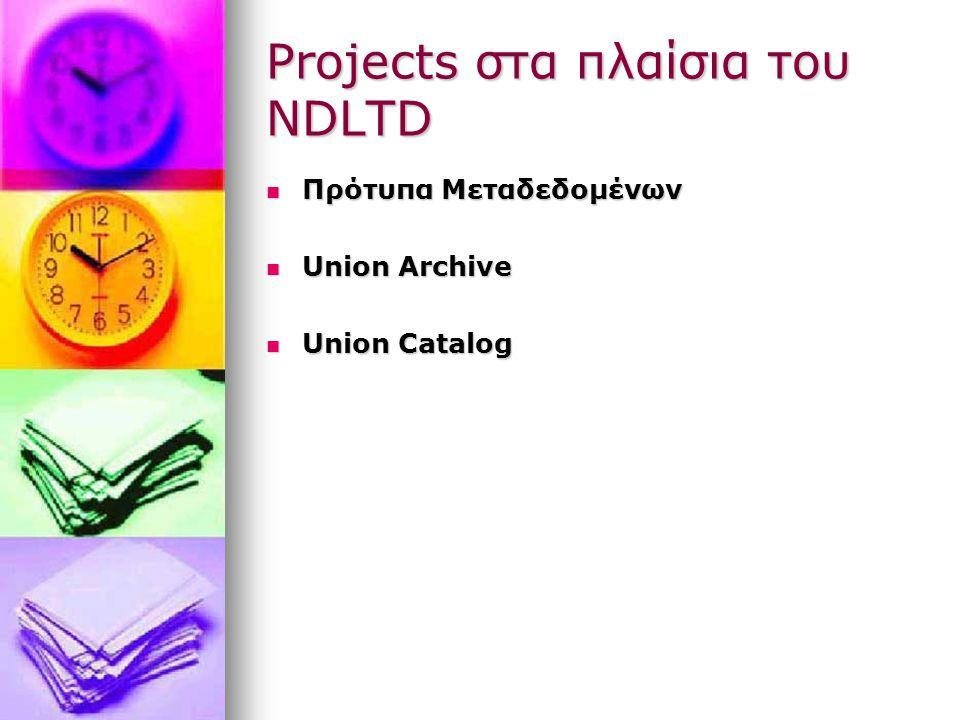 Projects στα πλαίσια του NDLTD Πρότυπα Μεταδεδομένων Πρότυπα Μεταδεδομένων Union Archive Union Archive Union Catalog Union Catalog