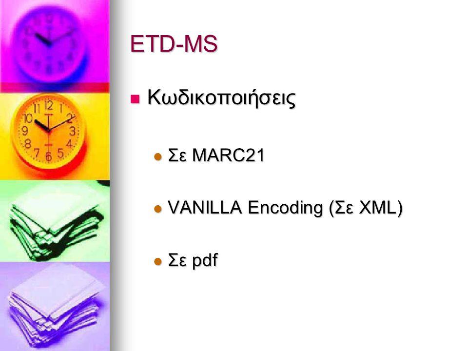ETD-MS Κωδικοποιήσεις Κωδικοποιήσεις Σε MARC21 Σε MARC21 VANILLA Encoding (Σε XML) VANILLA Encoding (Σε XML) Σε pdf Σε pdf