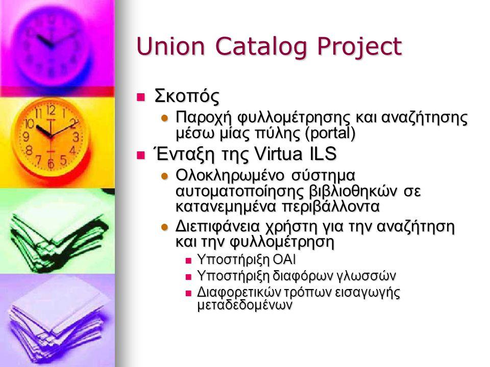 Union Catalog Project Σκοπός Σκοπός Παροχή φυλλομέτρησης και αναζήτησης μέσω μίας πύλης (portal) Παροχή φυλλομέτρησης και αναζήτησης μέσω μίας πύλης (