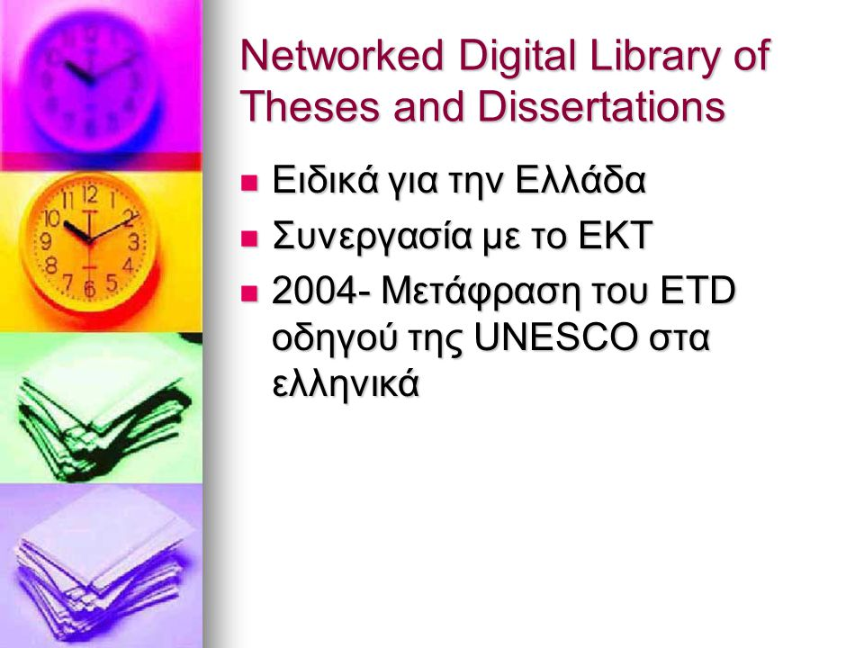 Networked Digital Library of Theses and Dissertations Ειδικά για την Ελλάδα Ειδικά για την Ελλάδα Συνεργασία με το ΕΚΤ Συνεργασία με το ΕΚΤ 2004- Μετάφραση του ETD οδηγού της UNESCO στα ελληνικά 2004- Μετάφραση του ETD οδηγού της UNESCO στα ελληνικά