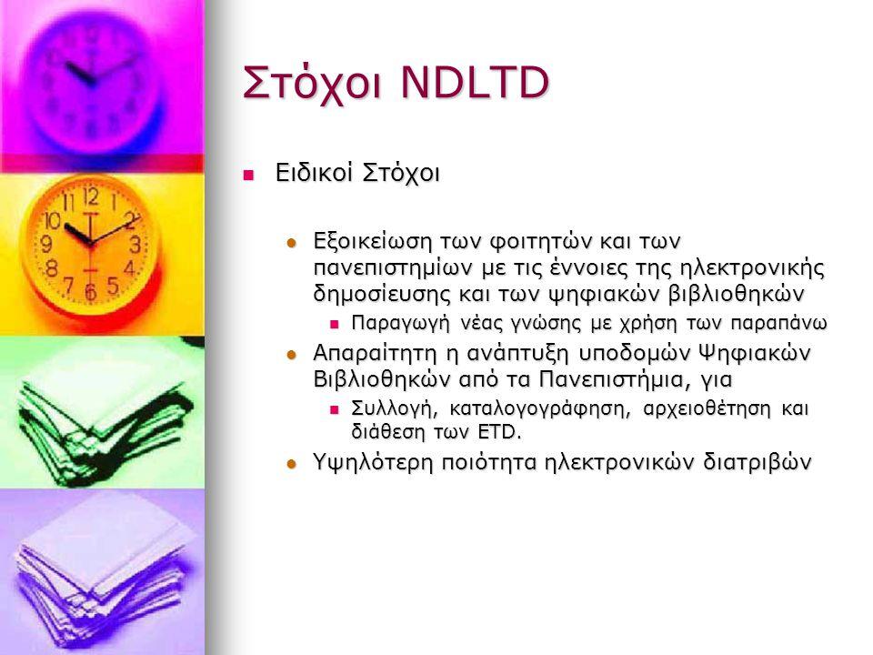 Στόχοι NDLTD Ειδικοί Στόχοι Ειδικοί Στόχοι Εξοικείωση των φοιτητών και των πανεπιστημίων με τις έννοιες της ηλεκτρονικής δημοσίευσης και των ψηφιακών βιβλιοθηκών Εξοικείωση των φοιτητών και των πανεπιστημίων με τις έννοιες της ηλεκτρονικής δημοσίευσης και των ψηφιακών βιβλιοθηκών Παραγωγή νέας γνώσης με χρήση των παραπάνω Παραγωγή νέας γνώσης με χρήση των παραπάνω Απαραίτητη η ανάπτυξη υποδομών Ψηφιακών Βιβλιοθηκών από τα Πανεπιστήμια, για Απαραίτητη η ανάπτυξη υποδομών Ψηφιακών Βιβλιοθηκών από τα Πανεπιστήμια, για Συλλογή, καταλογογράφηση, αρχειοθέτηση και διάθεση των ΕΤD.