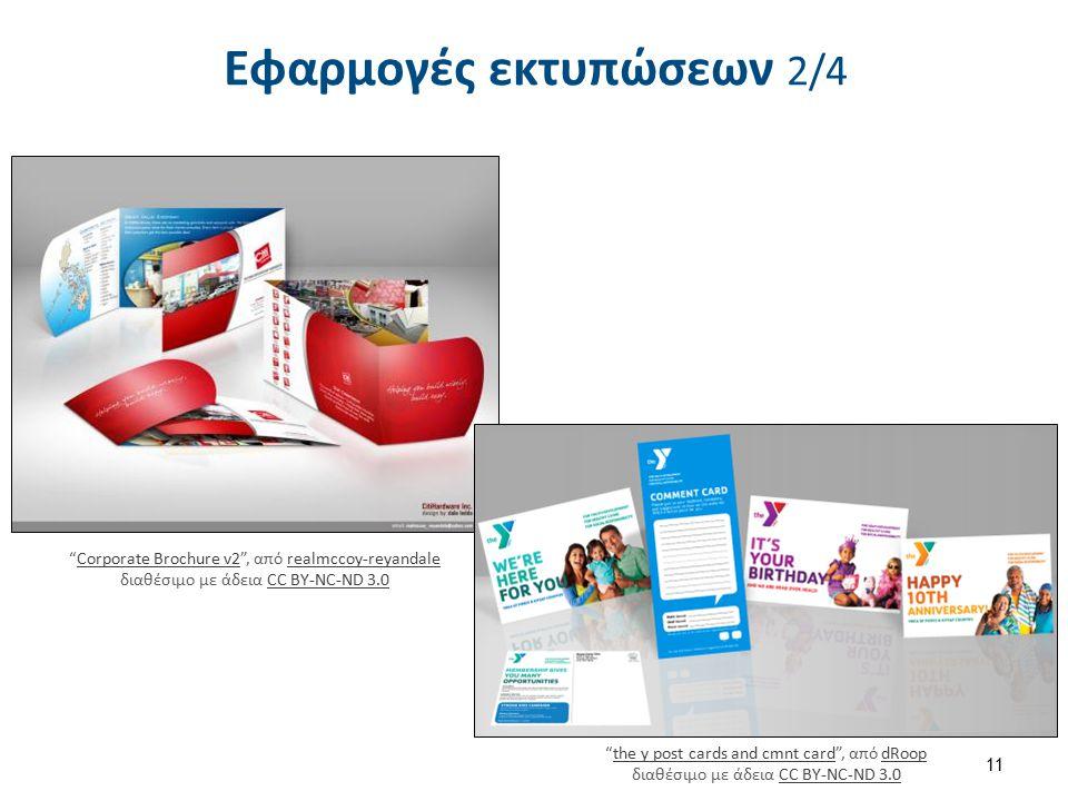 """Εφαρμογές εκτυπώσεων 2/4 11 """"Corporate Brochure v2"""", από realmccoy-reyandale διαθέσιμο με άδεια CC BY-NC-ND 3.0Corporate Brochure v2realmccoy-reyandal"""