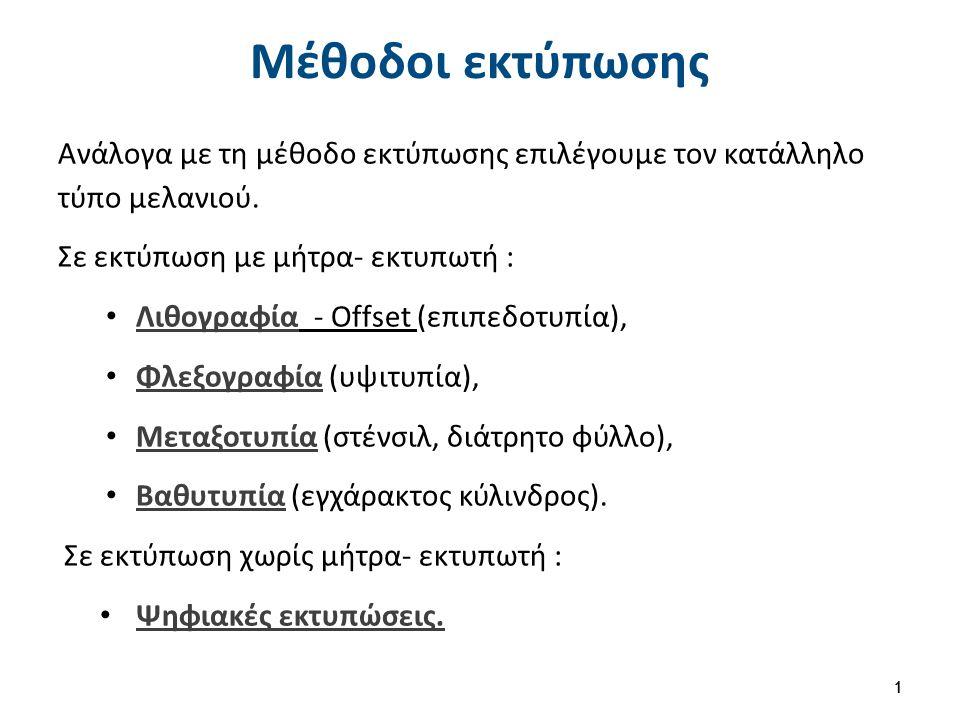 Μέθοδοι εκτύπωσης Ανάλογα με τη μέθοδο εκτύπωσης επιλέγουμε τον κατάλληλο τύπο μελανιού. Σε εκτύπωση με μήτρα- εκτυπωτή : Λιθογραφία - Offset (επιπεδο