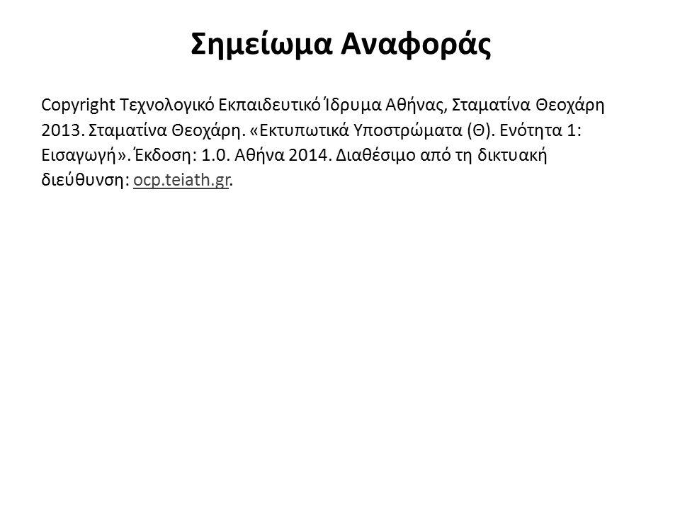 Σημείωμα Αναφοράς Copyright Τεχνολογικό Εκπαιδευτικό Ίδρυμα Αθήνας, Σταματίνα Θεοχάρη 2013. Σταματίνα Θεοχάρη. «Εκτυπωτικά Υποστρώματα (Θ). Ενότητα 1: