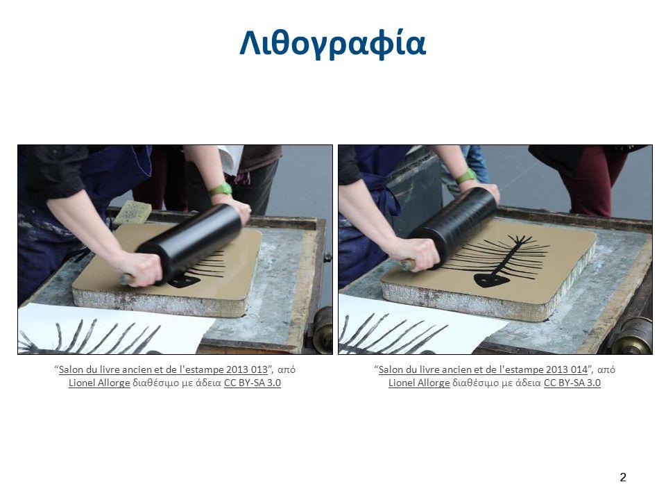 """Λιθογραφία 2 """"Salon du livre ancien et de l'estampe 2013 013"""", από Lionel Allorge διαθέσιμο με άδεια CC BY-SA 3.0Salon du livre ancien et de l'estampe"""