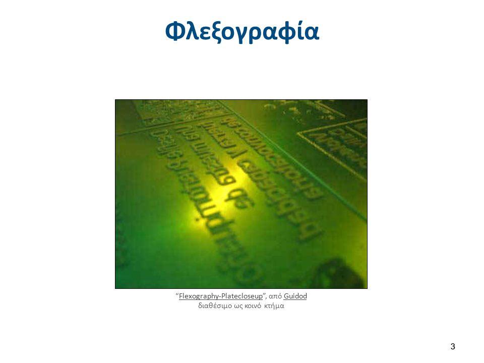 """Φλεξογραφία 3 """"Flexography-Platecloseup"""", από Guidod διαθέσιμο ως κοινό κτήμαFlexography-PlatecloseupGuidod 3"""