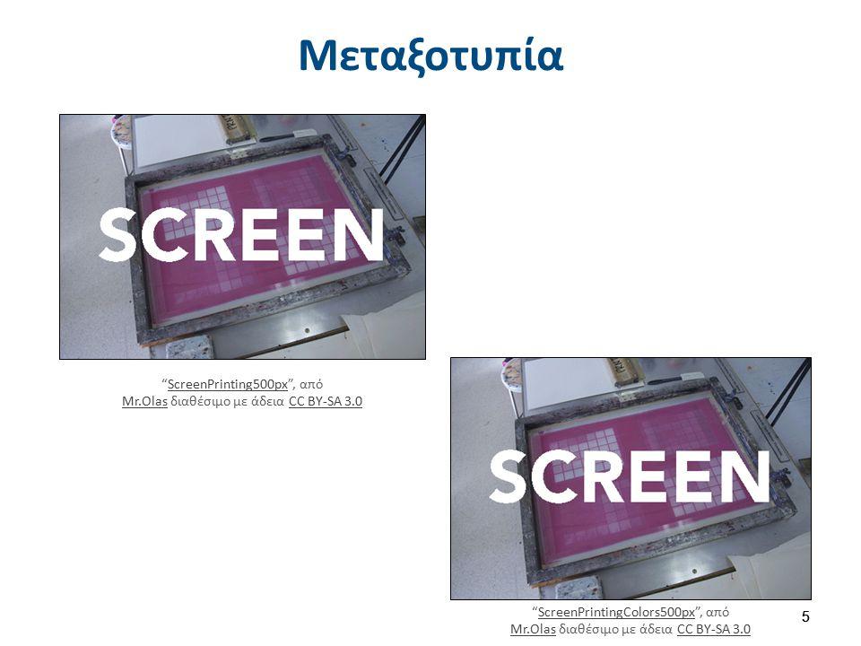 Βαθυτυπία Η μέθοδος της βαθυτυπίας είναι μια από τις πιο σημαντικές μεθόδους εκτύπωσης, κυρίως της εύκαμπτης συσκευασίας, που εφαρμόζεται για εκτυπώσεις μεγάλων ποσοτήτων αντιτύπων 6 Rotogravure PrintUnit , από Zerodamage διαθέσιμο με άδεια CC BY-SA 3.0Rotogravure PrintUnit ZerodamageCC BY-SA 3.0 6