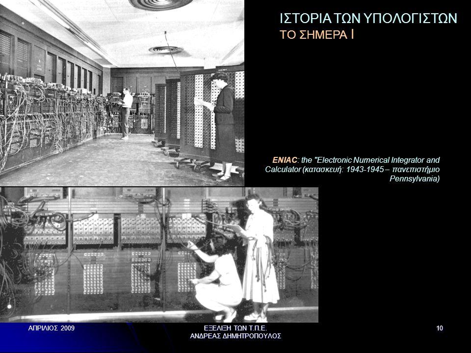 ΑΠΡΙΛΙΟΣ 2009 ΕΞΕΛΙΞΗ ΤΩΝ Τ.Π.Ε. ΑΝΔΡΕΑΣ ΔΗΜΗΤΡΟΠΟΥΛΟΣ 10 ENIAC: the