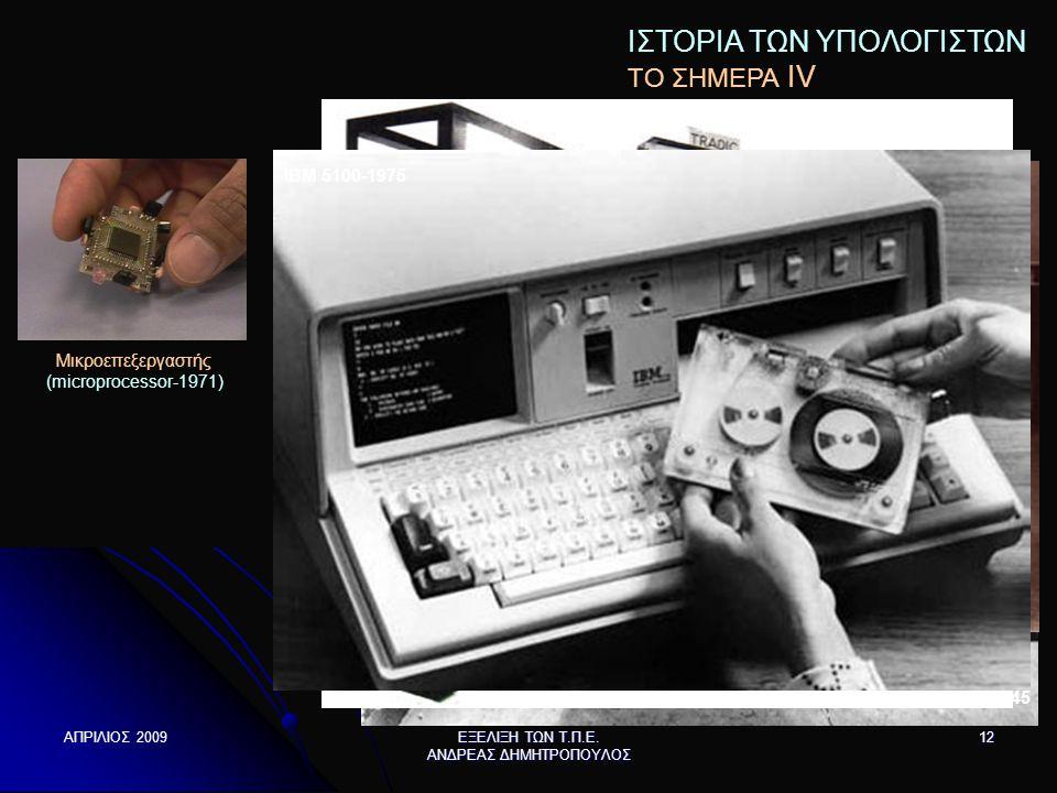 ΑΠΡΙΛΙΟΣ 2009 ΕΞΕΛΙΞΗ ΤΩΝ Τ.Π.Ε. ΑΝΔΡΕΑΣ ΔΗΜΗΤΡΟΠΟΥΛΟΣ 12 ΙΣΤΟΡΙΑ ΤΩΝ ΥΠΟΛΟΓΙΣΤΩΝ ΤΟ ΣΗΜΕΡΑ ΙV Λυχνία (1906) της δεκαετίας του '60 ENIAC-1945 TRADIC-1
