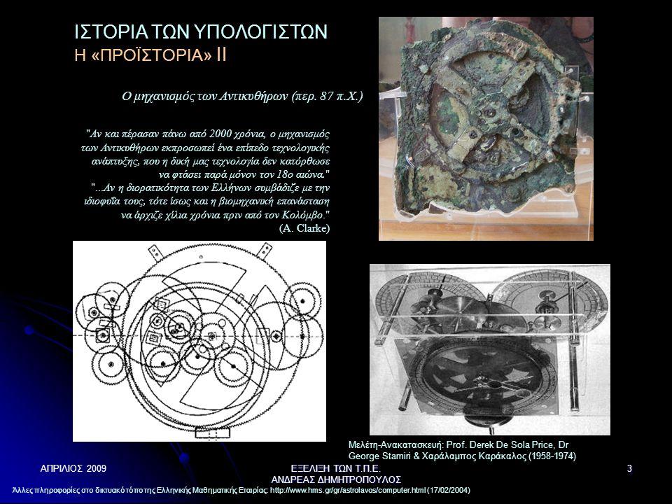 ΑΠΡΙΛΙΟΣ 2009 ΕΞΕΛΙΞΗ ΤΩΝ Τ.Π.Ε. ΑΝΔΡΕΑΣ ΔΗΜΗΤΡΟΠΟΥΛΟΣ 3 ΙΣΤΟΡΙΑ ΤΩΝ ΥΠΟΛΟΓΙΣΤΩΝ Η «ΠΡΟΪΣΤΟΡΙΑ» II Ο μηχανισμός των Αντικυθήρων (περ. 87 π.Χ.)
