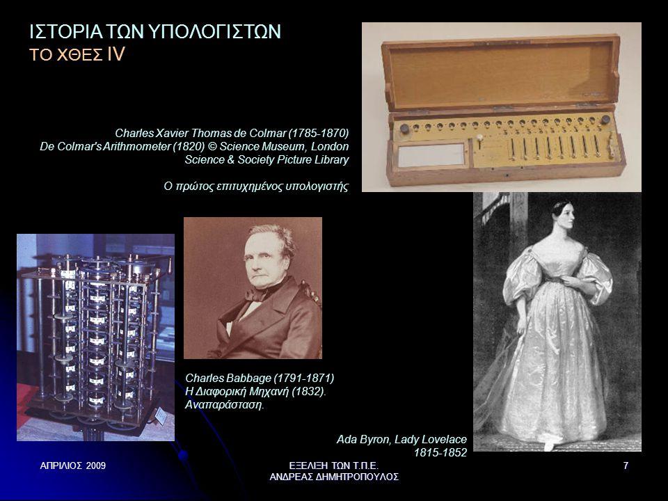 ΑΠΡΙΛΙΟΣ 2009 ΕΞΕΛΙΞΗ ΤΩΝ Τ.Π.Ε. ΑΝΔΡΕΑΣ ΔΗΜΗΤΡΟΠΟΥΛΟΣ 7 Charles Xavier Thomas de Colmar (1785-1870) De Colmar's Arithmometer (1820) © Science Museum,