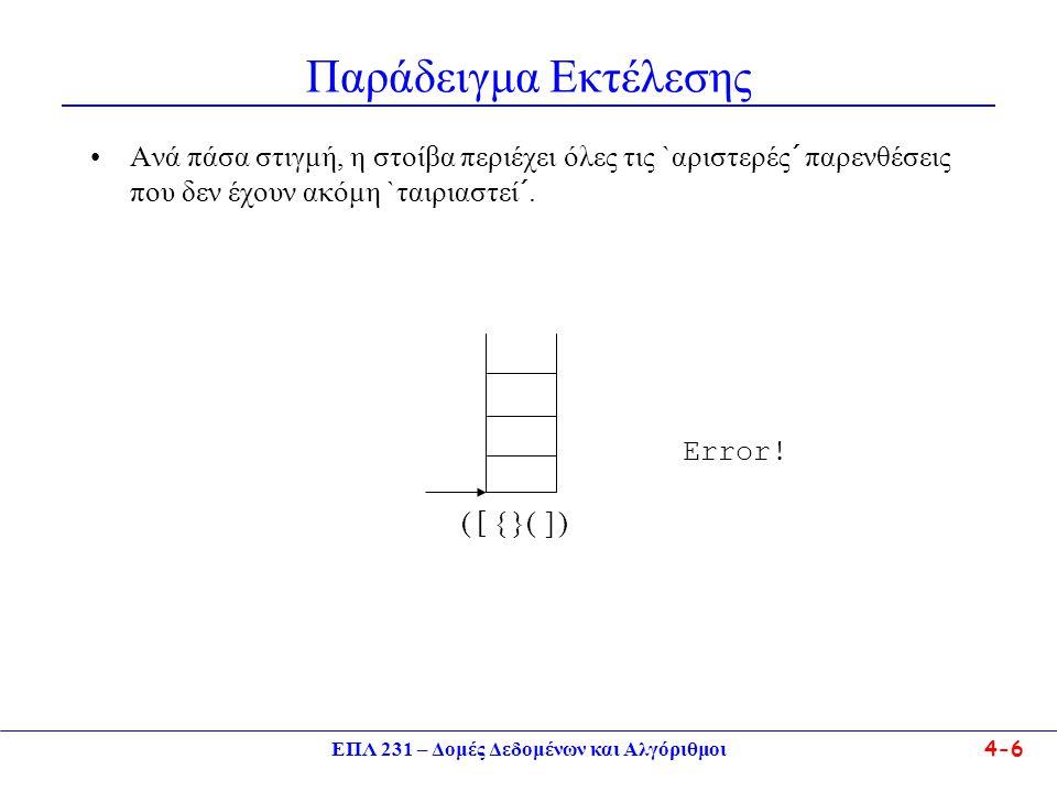 ΕΠΛ 231 – Δομές Δεδομένων και Αλγόριθμοι 4-6 Παράδειγμα Εκτέλεσης Ανά πάσα στιγμή, η στοίβα περιέχει όλες τις `αριστερές´ παρενθέσεις που δεν έχουν ακόμη `ταιριαστεί´.