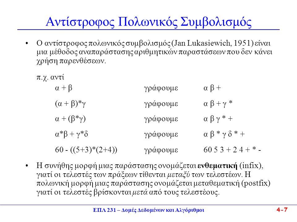 ΕΠΛ 231 – Δομές Δεδομένων και Αλγόριθμοι 4-8 Υπολογισμός Μεταθεματικής Παράστασης Ζητείται η υλοποίηση ενός προγράμματος που να υπολογίζει αριθμητικές εκφράσεις αντίστροφου πολωνικού συμβολισμού.